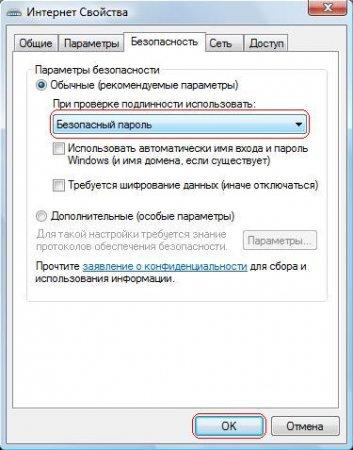 Настройка VPN (PPPoE) - соединения для подключения к Интернет для Windows Vista