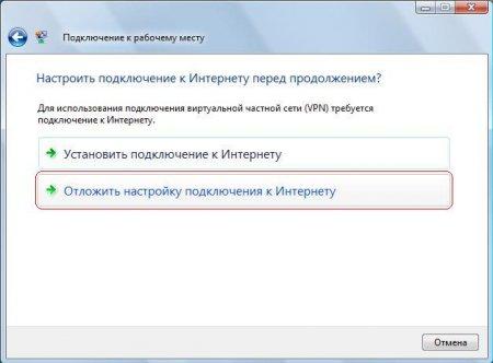 Настройка VPN (PPTP) - соединения для подключения к Интернет для Windows Vista