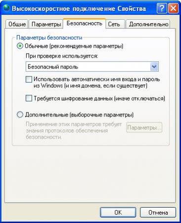 Настройка PPTP-соединения в Windows XP