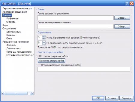 Настройка клиента для пользования сетью DC++