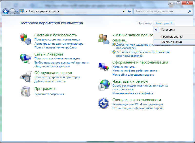 ... 800x590 размер 158kb файл izmenit razmer znachkov windows 7: pictures11.ru/izmenit-razmer-znachkov-windows-7.html