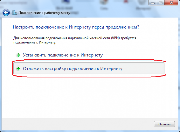 Настройка PPTP-соединения в Windows 7