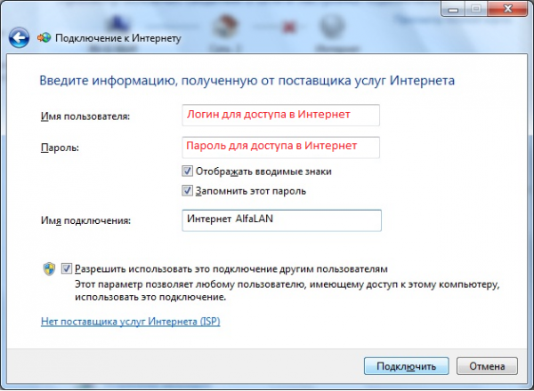 Настройка PPPoE-соединения в Windows 7